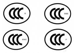 什么是3C认证,3C认证产品目录