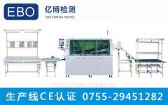 生产线机械CE认证多少钱?