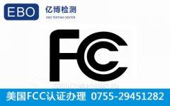 如何成功通过FCC认证测试,获得证书呢?