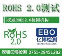 符合欧盟RoHS认证标准是什么