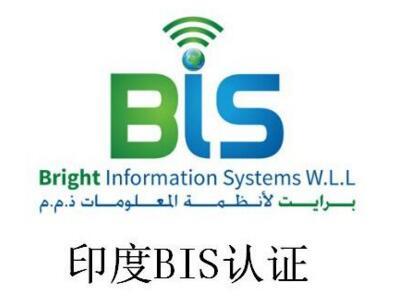 BIS强制性电子和IT产品标准标签新要求
