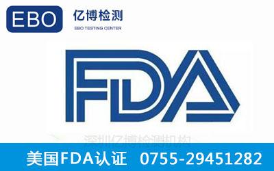 办理FDA认证要提交哪些材料