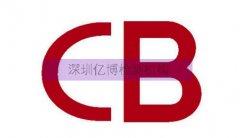 详解CB认证证书和报告的差别