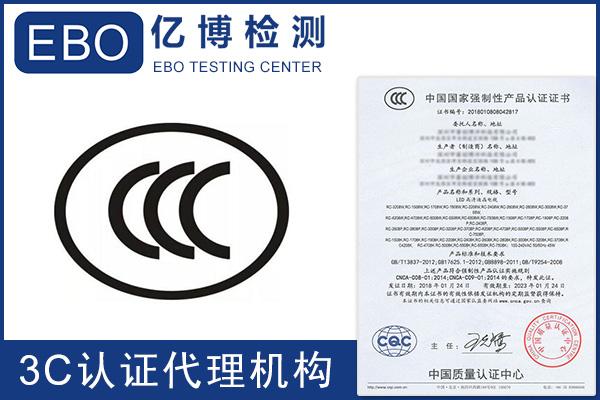 3C证书怎么查询?3C认证查询网站