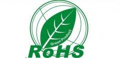 ROHS测试报告有效期几年?