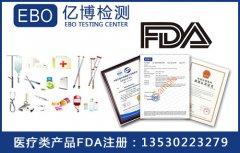 医疗类产品的FDA注册信息查询