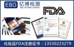 化妆品FDA注册信息如何查询?
