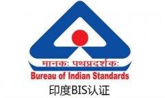 印度BIS认证办理流程是什么/需要提供哪些资料?