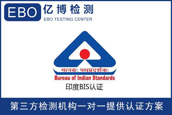 LED灯具BIS认证标准及注意事项